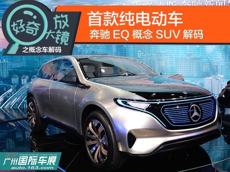 纯电续航499公里 奔驰EQ概念SUV解码