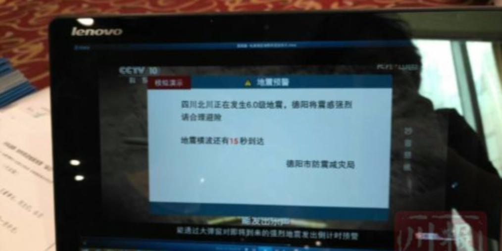 德昌将开通电视地震预警 提前通知避险