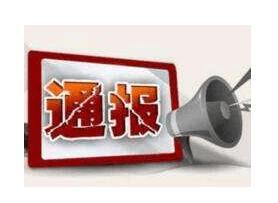 荆州通报3起扶贫领域腐败问题典型案件