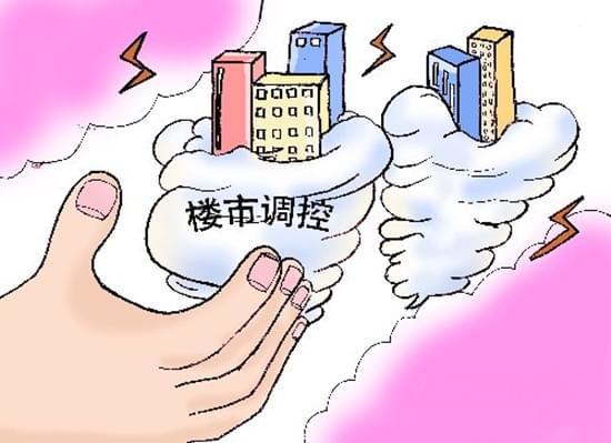 楼市遭遇史上最严调控四季度楼市变化来了
