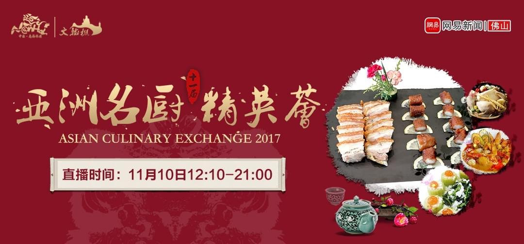 食在南海!第十一届亚洲名厨精英荟来袭!