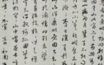 赵孟頫《俗尘帖》似一首富有旋律的乐曲