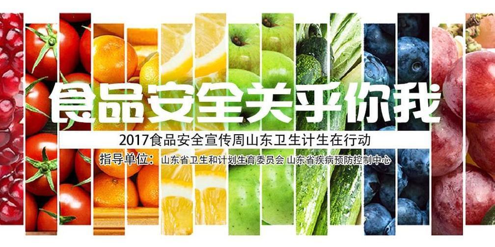 食品安全关乎你我——2017食品安全宣传周山东卫生计生