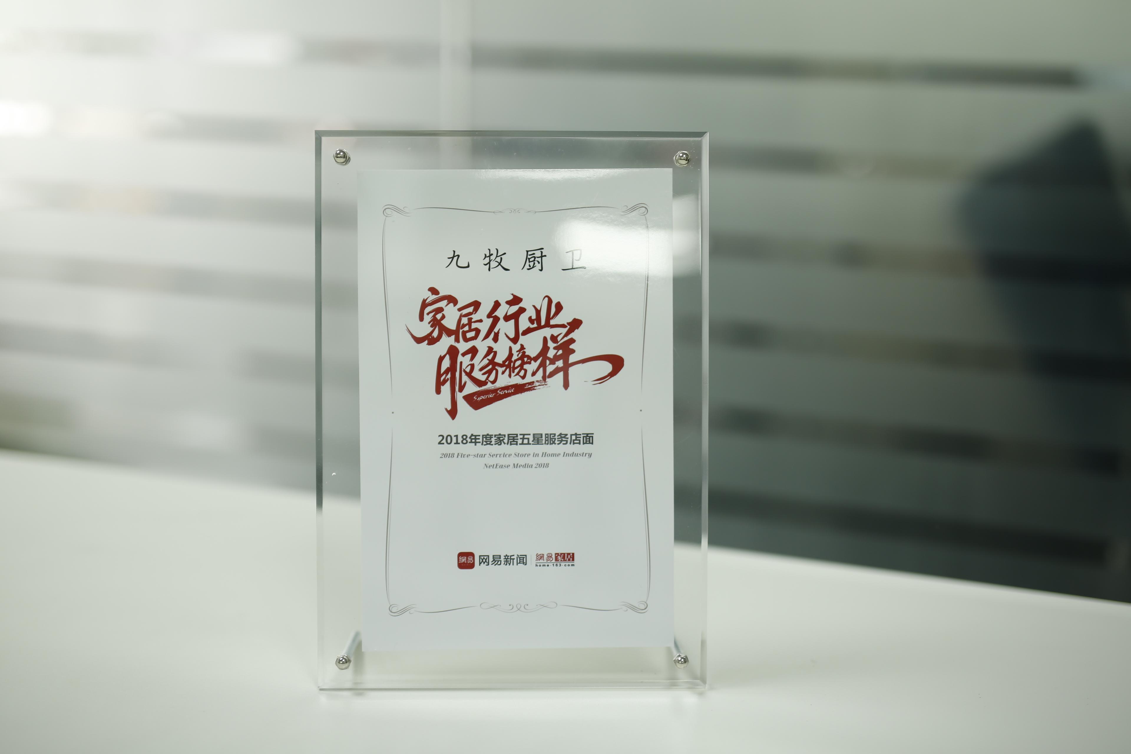 """九牧卫浴荣获""""2018年度家居五星服务店面"""""""