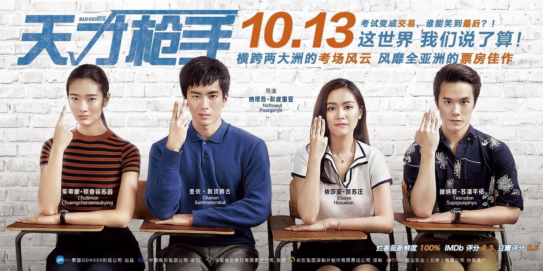 十月黑马《天才枪手》提前开考 10月13日上映