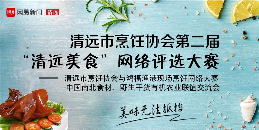 清远市烹饪协会第二届美食网络评选大赛