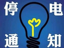 8月太原这些地区要停电  请市民提前安排计划