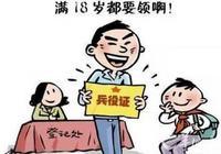 宁夏新规:不参加兵役登记将不能取得学业毕业证