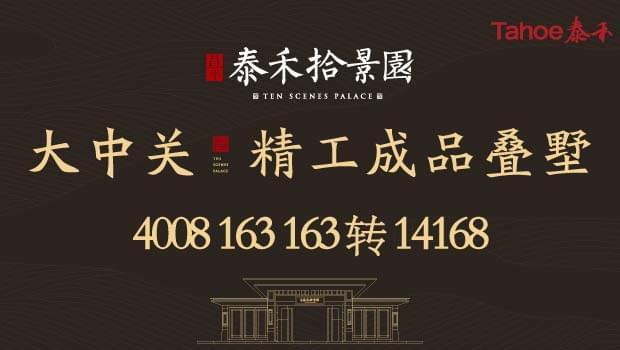 泰禾昌平拾景园精工成品叠墅