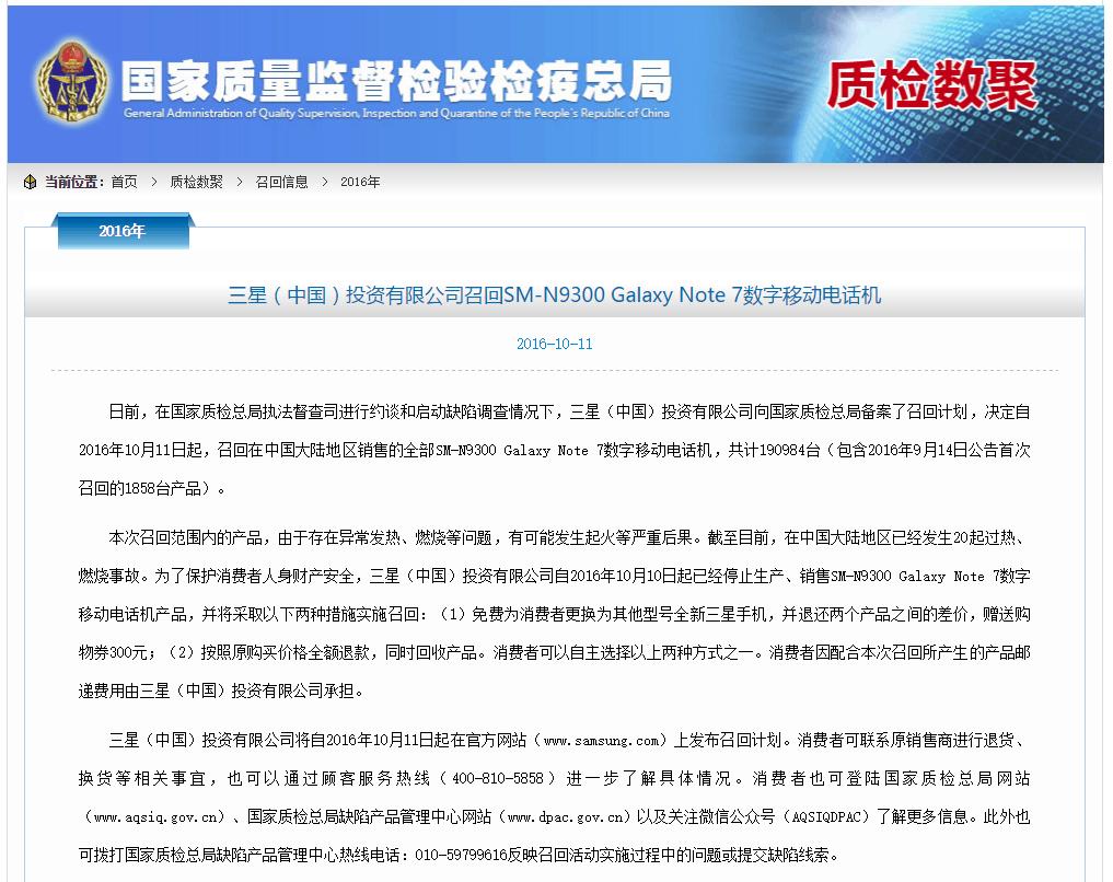 三星宣布在国内召回全部SM-N9300 Galaxy Note 7机型的照片 - 2