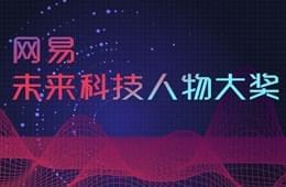 """首届""""网易未来科技人物大奖评选""""正式启动"""