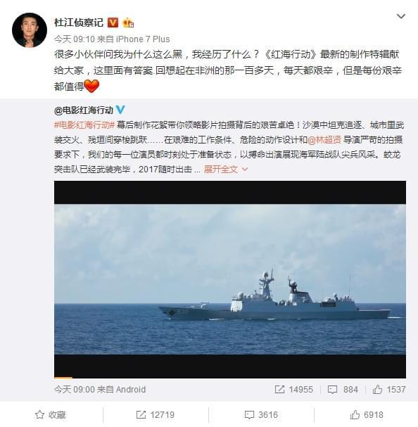 杜江红海行动电影