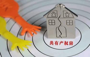 共有产权房北京试水 离推向全国还有多远?