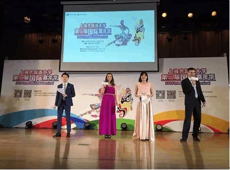 2016上海外国语大学第三届国际嘉年华圆满落幕