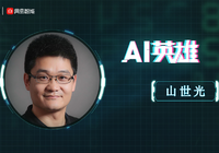 """对话山世光:AI需要傻瓜式的平台 学AI到""""蓝翔"""""""
