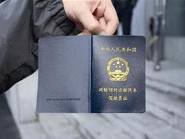 广州264名网约车司机拿资格证 有考生连考4次才通过