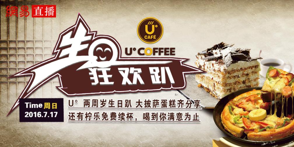 U°coffee两周岁生日趴 大披萨蛋糕齐分享