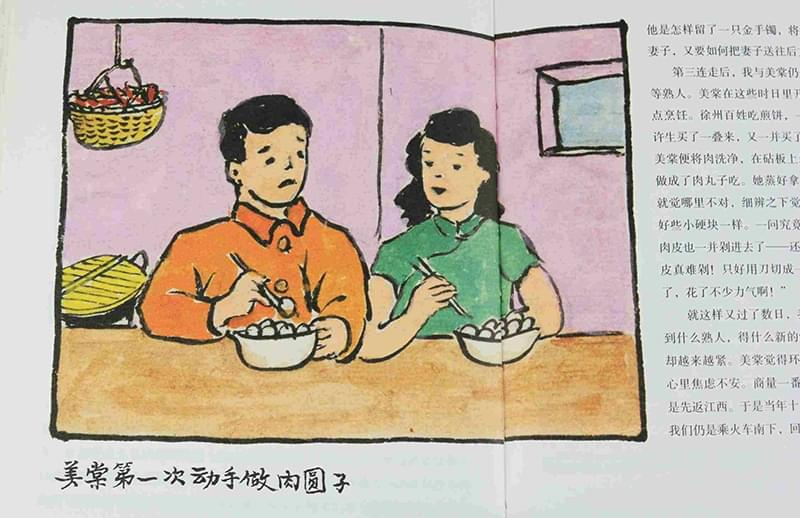 美棠生前与我曾相约,在结婚60周年时将携儿孙赴南昌故地举行钻石婚礼以资纪念。