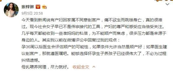 绥德产妇跳楼身亡 张梓琳陆川哈文有话说