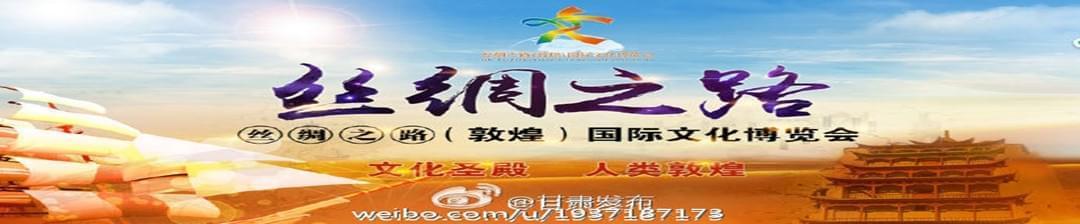 国际文化旅游博览会