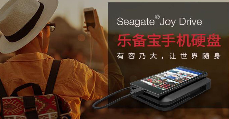 京东希捷合作升级,推出了一款可充电的移动硬盘