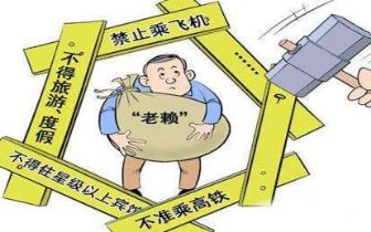"""多部门下发通知:""""老赖""""将被限制不动产交易"""