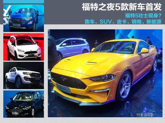 新款Mustang/翼博等 福特5款新车首发