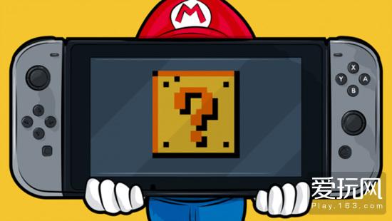 爱玩游戏早报:NS游戏数量空前 超越同期PS4吊打WiiU