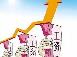 淄博发布2017年企业工资指导线 工资最低增幅为3%