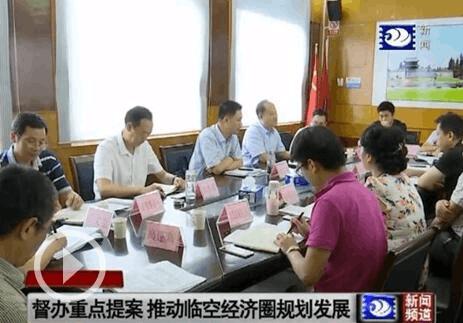 钟芝清督办重点提案 推动临空经济圈规划发展