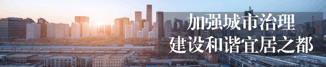加强城市治理 建设和谐宜居之都