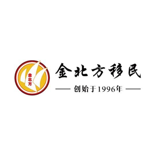 2017年金翼奖参选单位:金北方移民