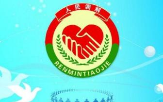 六部委联合印发意见 让人民调解成维稳第一道防线