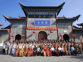 山西省第四届佛教讲经交流会在阳泉报国寺举行