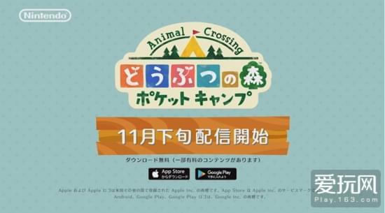 任天堂方面还宣布,《动物之森:口袋营地》预计于11月下旬正式配信