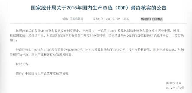 中国gdp核算_支付宝、微信等网络支付2016年流水竟超中国GDP!
