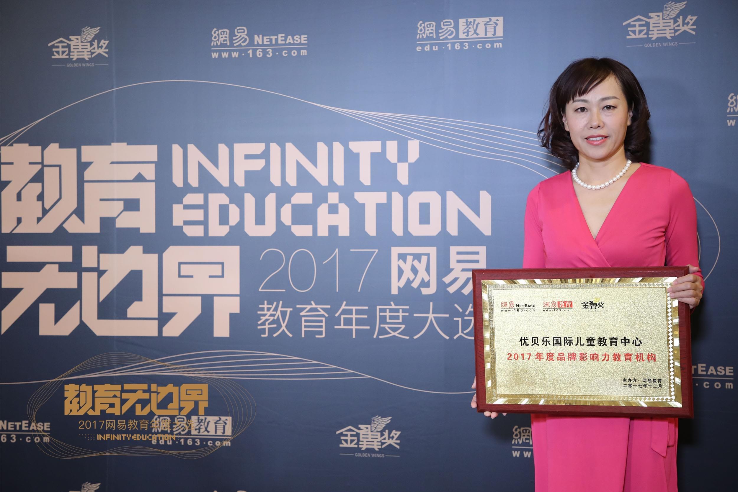 优贝乐国际儿童教育集团谢金澜:追求双教育模式