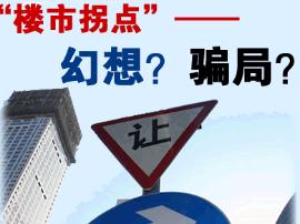南京一楼盘被指单价降万元,是乌龙还是楼市拐点来了