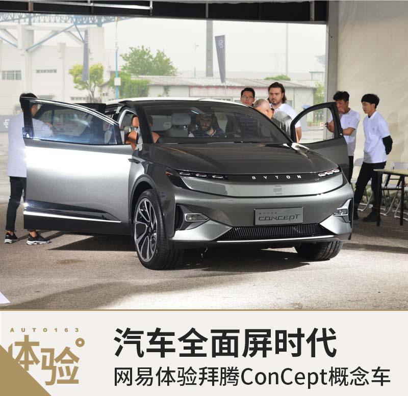汽车全面屏时代 体验拜腾ConCept概念车