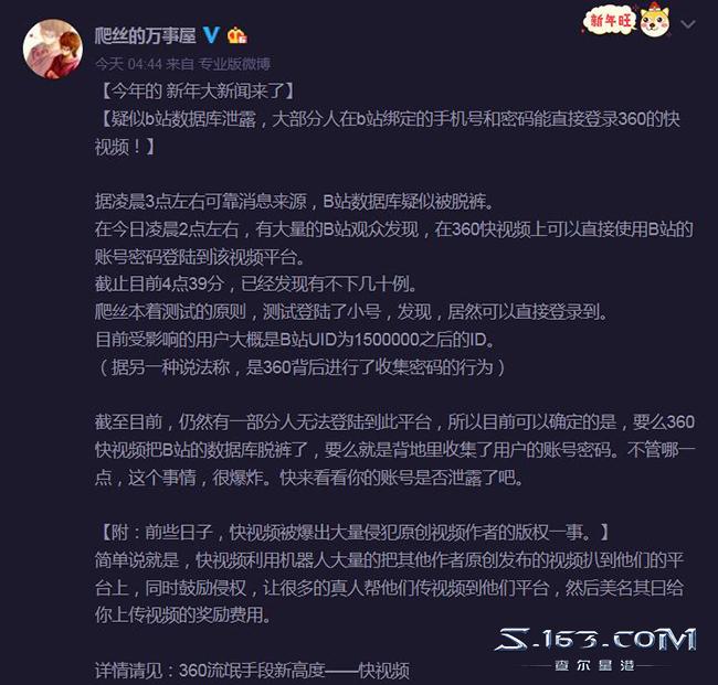 360快视频盗传B站稿件 暴雪主播黄旭东怒奶周鸿祎