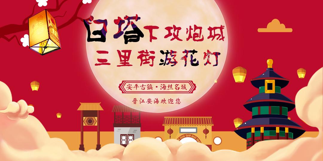 晋江(安海)第二届元宵文化节正式开幕