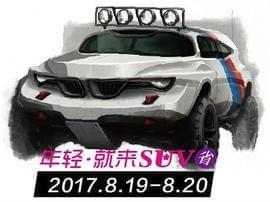 2017网易SUV垂直车展8月19日与你相约宜昌
