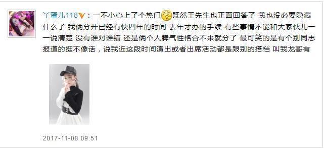 丫蛋承认与王金龙去年离婚:分居四年 还是好友