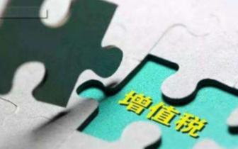财政部:继续实施企业重组有关土地增值税政策