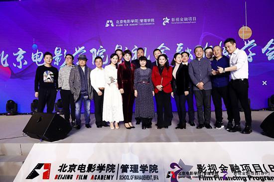 北京电影学院影视金融班举办2018年度盛典图片