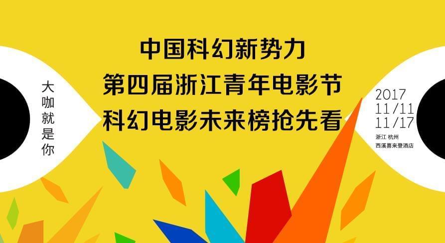 """四届浙江青年电影节""""科幻电影未来榜""""抢先看"""
