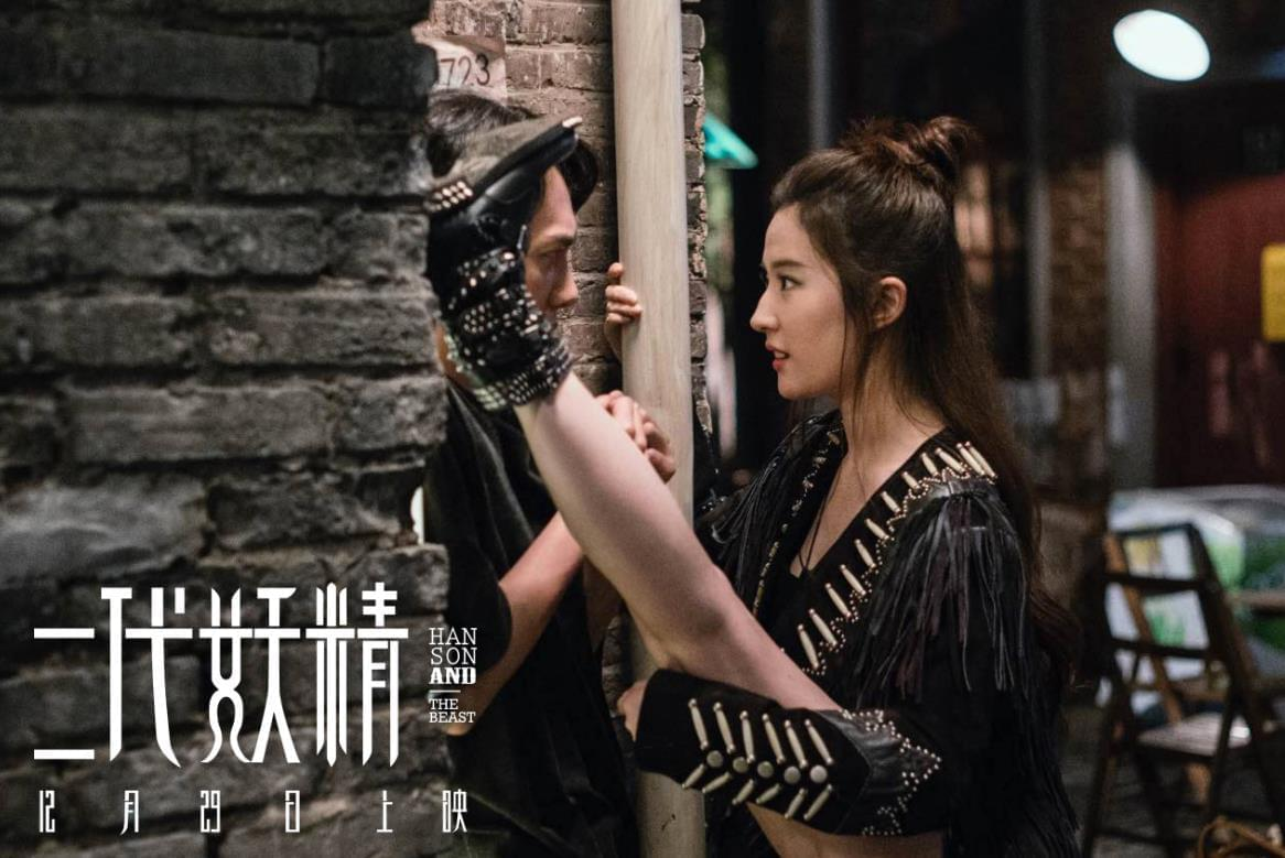 """《二代妖精》预告两连发 """"妖在现代""""奇观初现"""