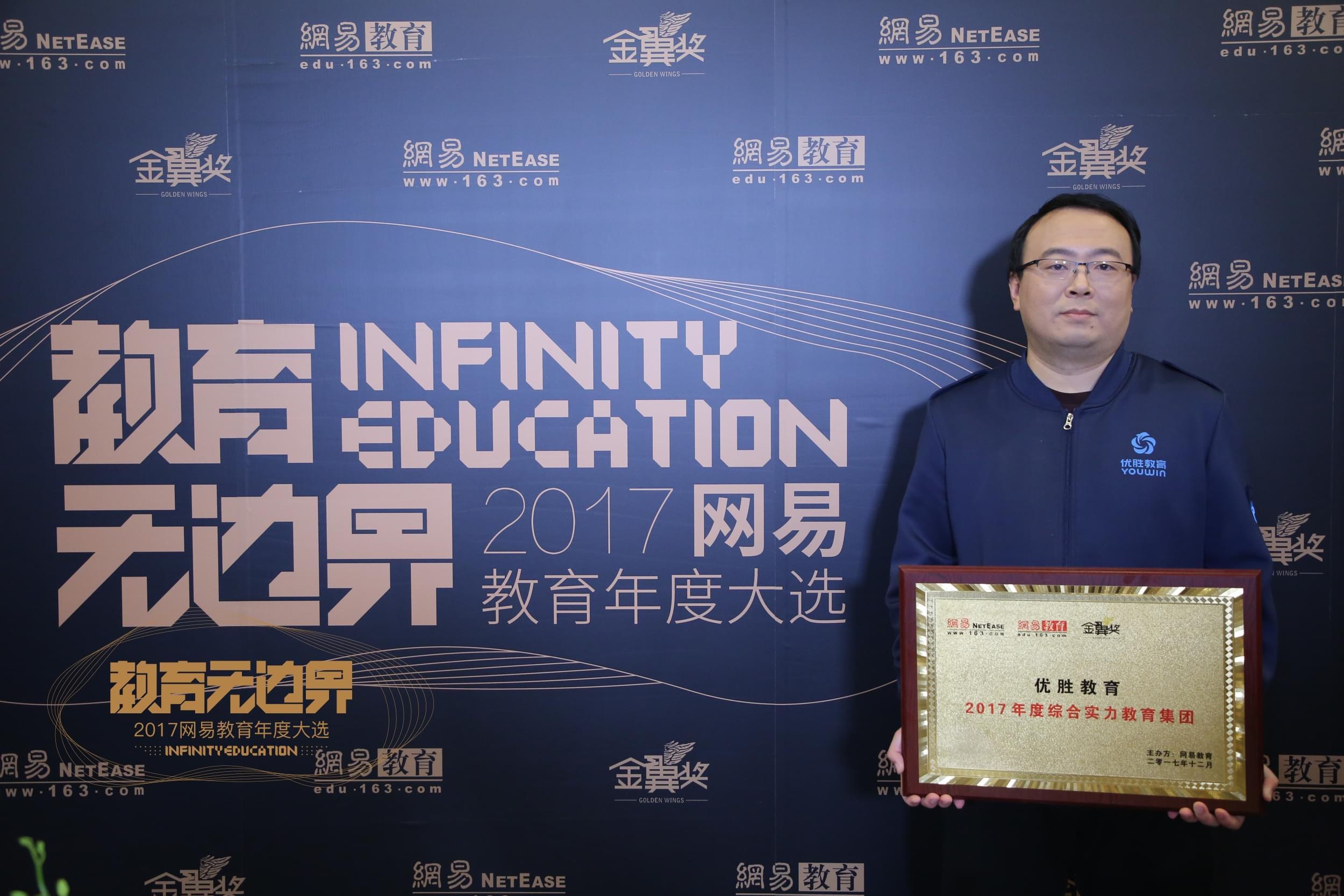 优胜教育执行董事 刘欣伟先生
