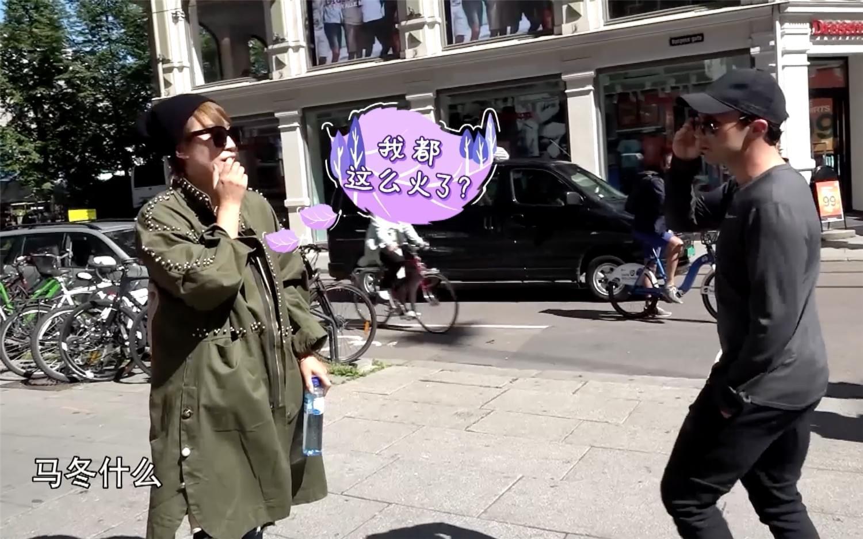 """马丽挪威遇""""铁杆粉丝"""" 华晨宇街头""""尬歌"""""""