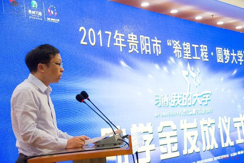 """2017年""""习酒·我的大学""""贵阳地区助学金发放仪式举行"""